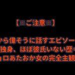 【マッチングアプリ】25歳人生初デートまでの軌跡【前編】