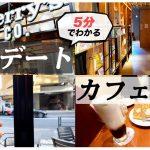 デートに使える新宿カフェおすすめ3選【マッチングアプリデートで失敗しない】