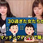 【マッチングアプリ】30過ぎた女が出会い系で騙された話【実話】