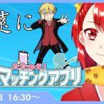 【たたかえ!マッチングアプリ #3】クズ男達よ永遠に!最終章突入【上永顕理/Coyu.Live】