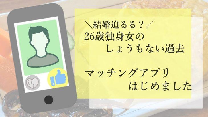 【マッチングアプリ体験談】色々あった6年間。