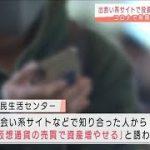 """出会い系サイトで投資詐欺""""8倍""""コロナで利用増か(2021年2月18日)"""