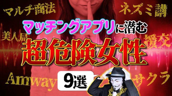 マッチングアプリに潜む危険女性9選【勧誘,アムウェイ,美人局,マルチ女等】