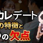 【マッチングアプリ】東カレデート9つの特徴と【欠点】5つを解説