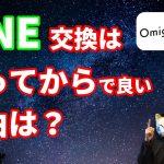 マッチングアプリ  LINE交換 ライン交換のタイミングは会ってからが良い理由【Pairs ペアーズ】【Tinder ティンダー】【タップル】【with】【omiai おみあい】お持ち帰りチャレンジ