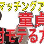 【元No.1ホスト直伝】童貞でもマッチングアプリでモテる方法