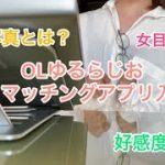 【OLゆるらじお】 #7 マッチングアプリ入門