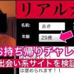 怪しい出会い系サイトでお持ち帰りチャレンジ!【ハッピーメール】【ワクワクメール】【PCMAX】
