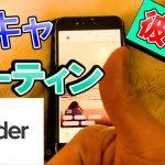 【TINDER】#2陰キャが毎日行うマッチングアプリのルーティン/高速スワイプ