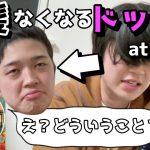 【出会い系】女の子とTV通話中に前髪がなくなるドッキリ!!【with】