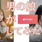 【Tinder】男の娘が本気でティンダーしたら意外といける説。