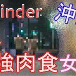 【沖縄】Tinder女子と遊んでみた【那覇の居酒屋】