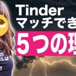 Tinderでマッチしない理由トップ5【マッチングアプリティンダーのコツ】