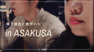 【VLOG】マッチングアプリで知り合った社会人カップルのディナーデート♡浅草で食べまくり!
