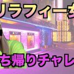 【tinder】ヤリラフィー系の子直家!?