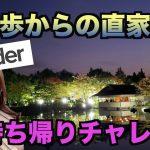 【tinder】夜の散歩からのお持ち帰りチャレンジ!?