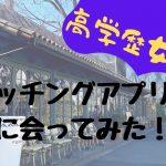 マッチングアプリで大学生と実際にデートして会ってきた!高学歴女子!!