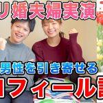【マッチングアプリ】真面目な恋活女子向けのプロフィール講座   新婚夫婦・同棲カップル