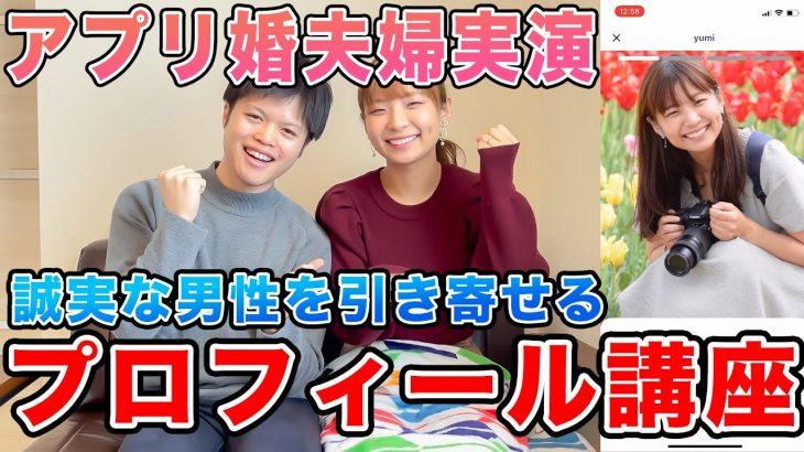【マッチングアプリ】真面目な恋活女子向けのプロフィール講座 | 新婚夫婦・同棲カップル