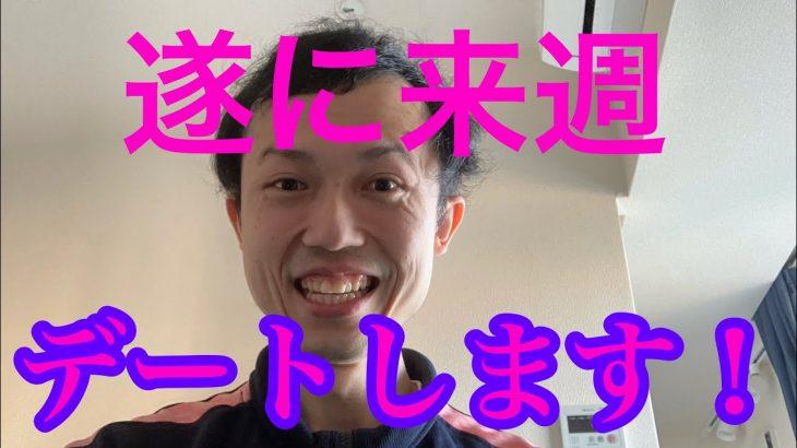 【マッチングアプリ】「いきなりデート」で、遂にマッチングしたので、今までの女性経験等さらします。(笑)
