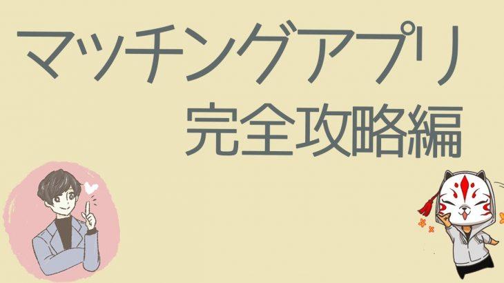 【とーまさんコラボ】女性の為のマッチングアプリの攻略配信!