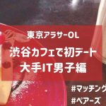 ペアーズ|渋谷カフェ初デート|やばいタイプだった|どうしたら付き合える?