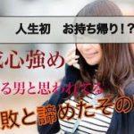 マッチングアプリでの電話の正解音声!!!!