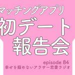エンジェルのマッチングアプリ初デート報告会!
