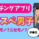 【マッチングアプリ】このハイスペ男子…本物!?大調査ッ〜〜!!