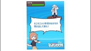 (たたかえ!マッチングアプリ)   言葉でたたかえ!