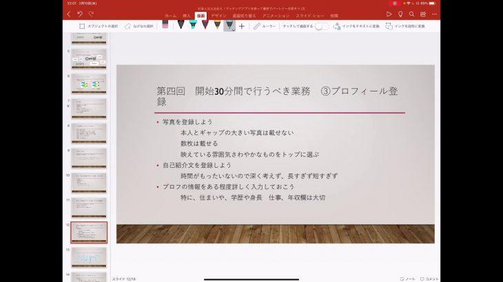 社会人のためのマッチングアプリ恋活講座④プロフィール登録