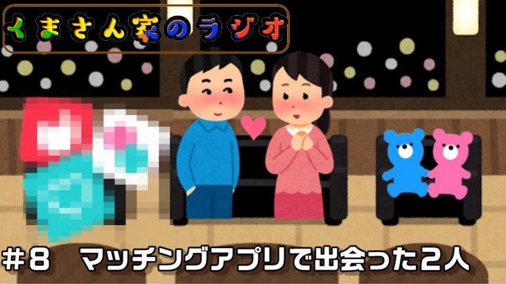【くまラジ】#8「マッチングアプリで出会った二人」