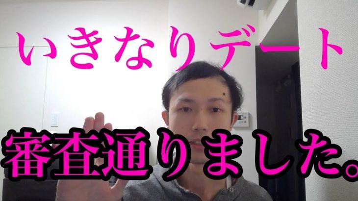 【マッチングアプリ】「いきなりデート」審査通りましたので、プロフィール&顔面晒します。笑(※動画説明欄に招待コードあります!)