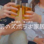 【お家居酒屋】楽ちん!マッチングアプリカップルでおつまみ作り!