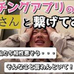 【出会い系】withの女の子と斉藤さんマッチングさせてみた結果www【マッチングアプリ】