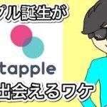 タップル誕生がマッチングアプリの中でも一番出会える件www