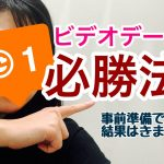 15分一発勝負!ビデオデート必勝法(Pairs版)【マッチングアプリ】