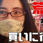 めぐみん緊縛用の縄を買いに行く【マッチングアプリ】サンマルサン(sanmarusan)