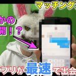 【検証】どのマッチングアプリが最速で出会える?